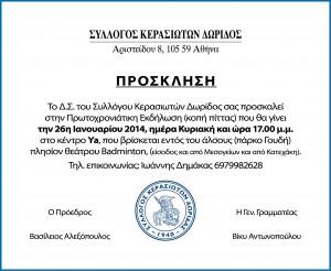 ΚΟΠΗ ΠΙΤΤΑΣ 2014 ΣΥΛΛΟΓΟΥ ΚΕΡΑΣΙΩΤΩΝ