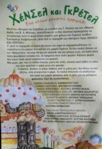 ΘΕΑΤΡΙΚΗ ΠΑΡΑΣΤΑΣΗ ΧΕΝΣΕΛ  ΚΑΙ ΓΚΡΕΤΕΛ ΤΗΣ Κ.ΡΟΥΓΓΕΡΗ