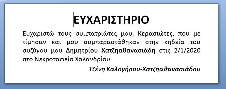 ΕΥΧΑΡΙΣΤΗΡΙΟ