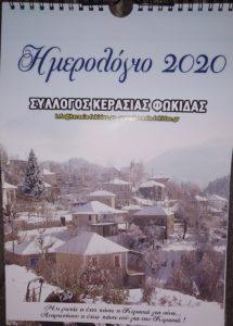 Ημερολόγιο Κερασιας 2020