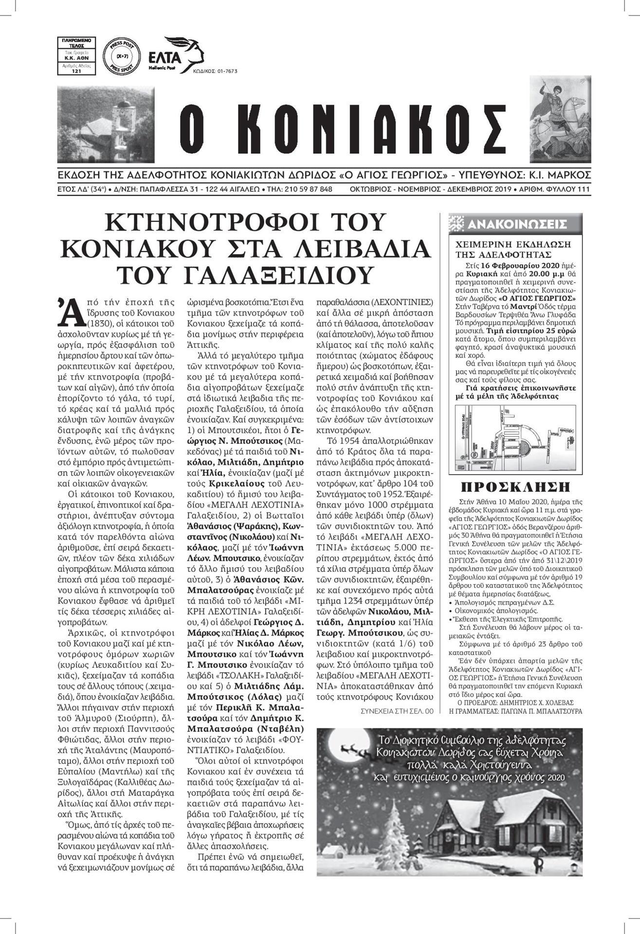 ΕΦΗΜΕΡΙΔΑ ΚΟΝΙΑΚΟΥ