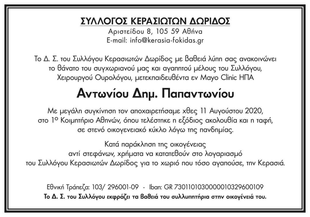 Αφιέρωμα στον αείμνηστο Αντωνη Παπαντωνιου