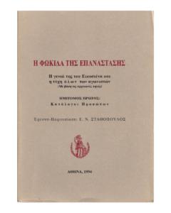 Η Φωκίδα της Επανάστασης: Η γενιά του Εικοσιένα και η τύχη όλων των αγωνιστών του Ε. Ν. Σταθόπουλου