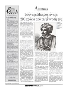 Αφιέρωμα στον Μακρυγιάννη, «Επτά Ημέρες» της «Καθημερινής» (1997)